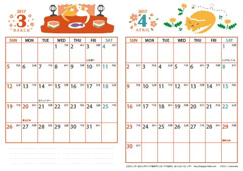 17 18 年カレンダー 猫のイラスト 六曜入り a4ヨコ 2ヶ月 無料ダウンロード 印刷 ハッピーカレンダー