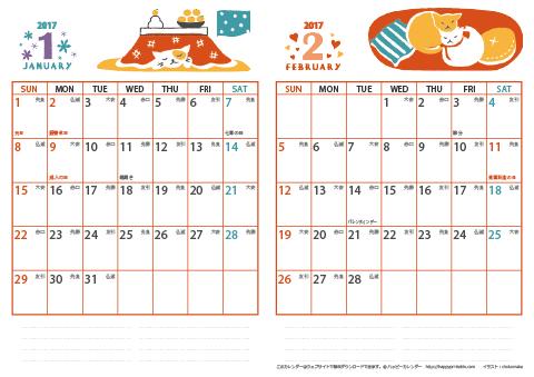 【2017年1月~2018年3月】 猫 カレンダー A4,2
