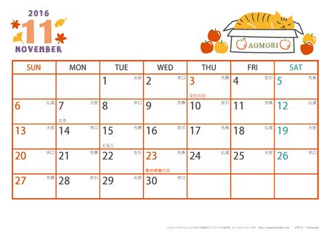 20162017年カレンダー猫のイラスト六曜入りa4ヨコ無料