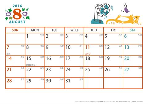 2016(2017)年カレンダー【猫の ... : 2017年2月カレンダー : カレンダー