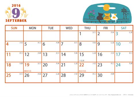 カレンダー カレンダー a4 横 : 2016(2017)年カレンダー【猫の ...