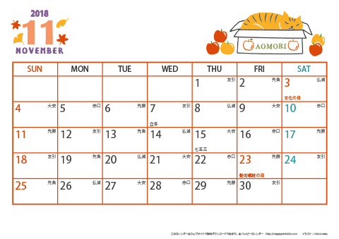 20182019年カレンダー猫のイラスト六曜入りa4ヨコ無料