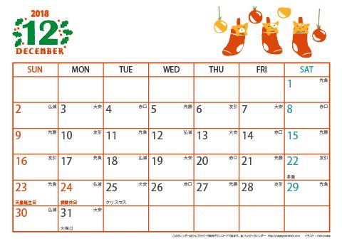 18 19 年カレンダー 猫のイラスト 六曜入り a4ヨコ 無料ダウンロード 印刷 ハッピーカレンダー