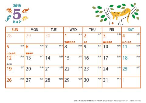 19 年カレンダー 猫のイラスト 六曜入り a4ヨコ 無料ダウンロード 印刷 ハッピーカレンダー