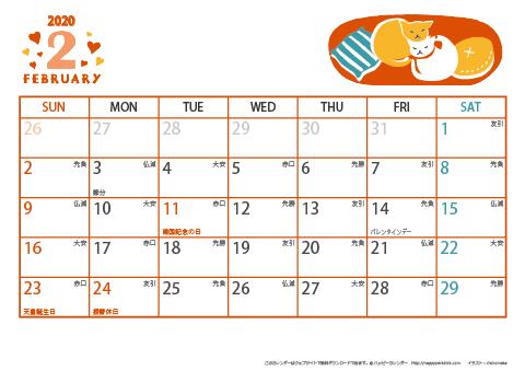 21 年カレンダー 猫のイラスト 六曜入り a4ヨコ 無料ダウンロード 印刷 ハッピーカレンダー