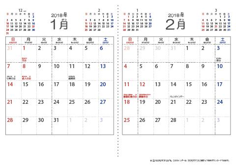 2018(2019)年 シンプル(六曜入り)カレンダー 【2ヶ月/
