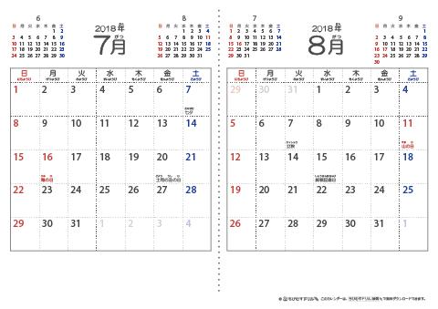 【7月・8月】シンプル・子供用(ふりがなつき)カレンダー