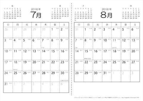 ... 8月】 六曜入りカレンダー2016 : 月齢カレンダー 年間 : カレンダー