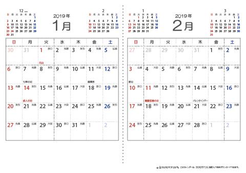 六曜カレンダー 2020