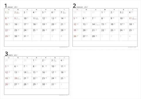 ... 1月~3月】 六曜カレンダー