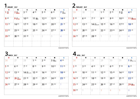 【2017年1月~2018年3月】六曜カレンダー 日曜始まり