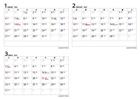 【2019年1月~3月】六曜カレンダー 日曜始まり