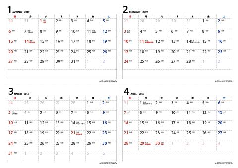 20192020年カレンダー 無料ダウンロード印刷ちびむす