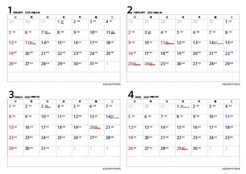 20202021年 シンプル六曜入りカレンダー 4ヶ月a4