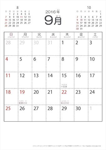 2016年9月シンプルなカレンダー ...