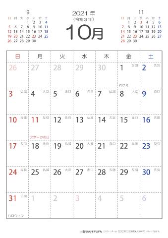 2021 年 2 月 大安