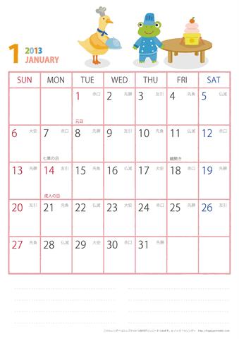 ... 月ごと】|ハッピーカレンダー : 六曜カレンダー 2013 : カレンダー
