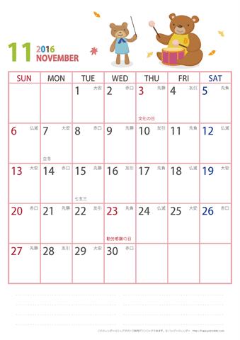 2018年カレンダー 11月 季節 無料イラスト素材素材ラボ