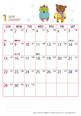 2017(2018)年カレンダー【かわいい動物イラスト・六曜入り・A4