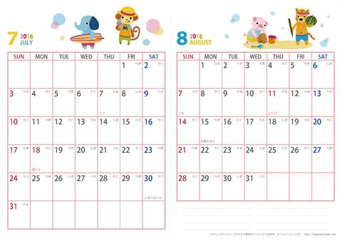 カレンダー カレンダー 4月始まり : 2016(2017)年カレンダー ...