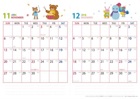 16 17 年カレンダー かわいい動物イラスト 六曜入り a4ヨコ 2ヶ月 無料ダウンロード 印刷 ハッピーカレンダー