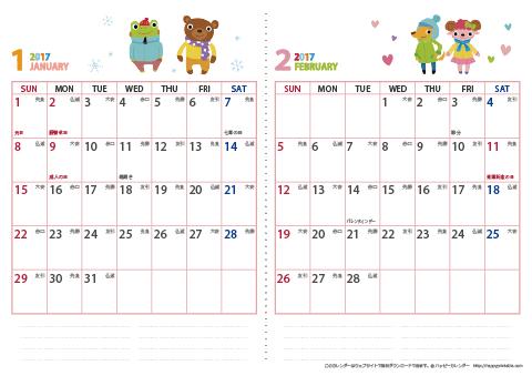 2017(2018)年カレンダー 【かわいい動物イラスト・六曜入り・A4