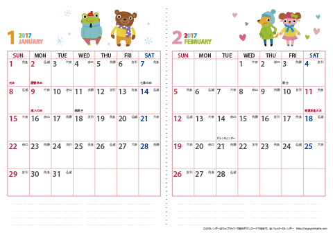 2017年1~2018年3月 動物カレンダー【2か