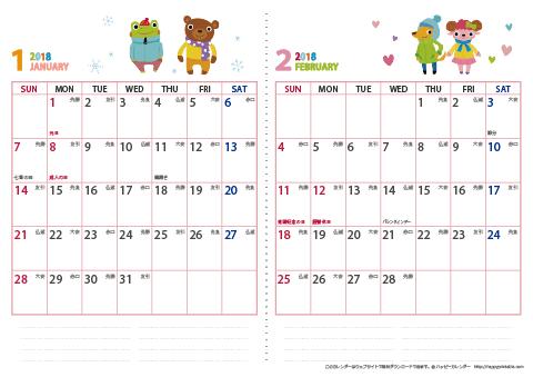 2018年1~2月 動物イラストカレンダー【2か