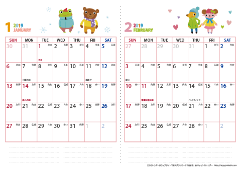 カレンダー 無料 2020
