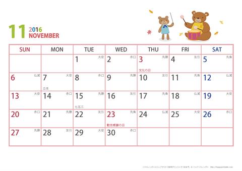 20162017年カレンダーかわいい動物イラスト六曜入りa4ヨコ