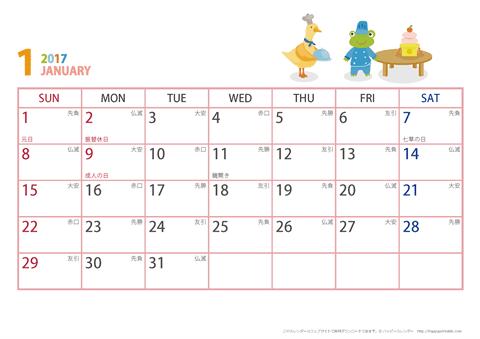 2016(2017)年カレンダー ...