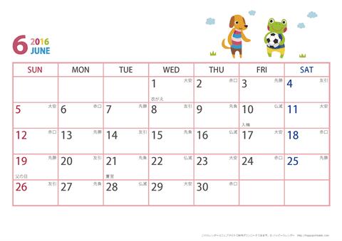 2016 2017 年カレンダー かわいい動物イラスト 六曜入り A4ヨコ