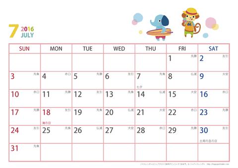 2016(2017)年カレンダー ... : 六曜カレンダー 2016 : カレンダー