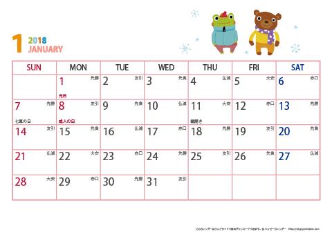2018年~2019年3月 動物イラストカレンダー【1か月/A4