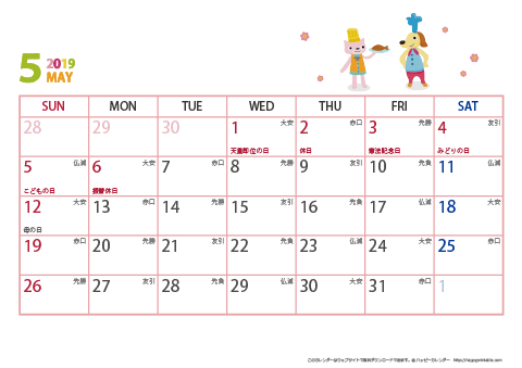 19 年カレンダー かわいい動物イラスト 六曜入り a4ヨコ 無料ダウンロード 印刷 ハッピーカレンダー