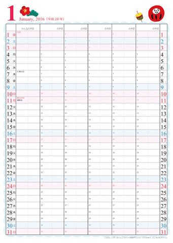 Calendar family gi 2016 1