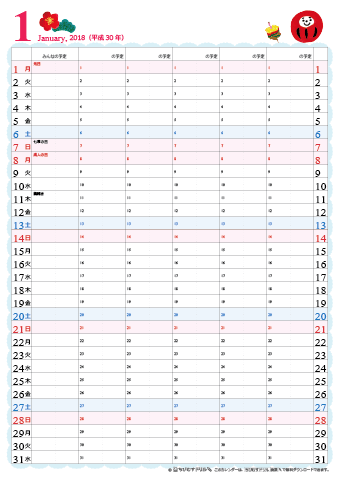 令和元年家族カレンダー5人用 無料ダウンロード・ …