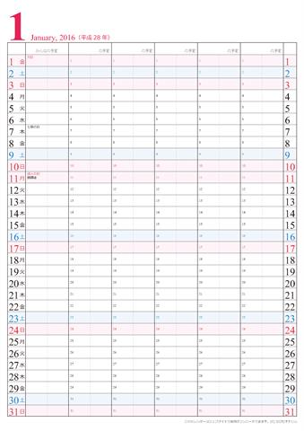 2018(2019)年 家族ファミリー カレンダー 無料ダ …