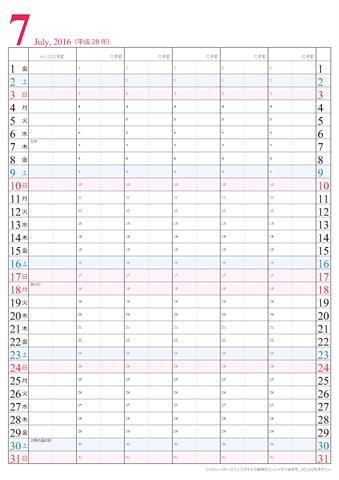 家族カレンダー シンプル 無料 ...