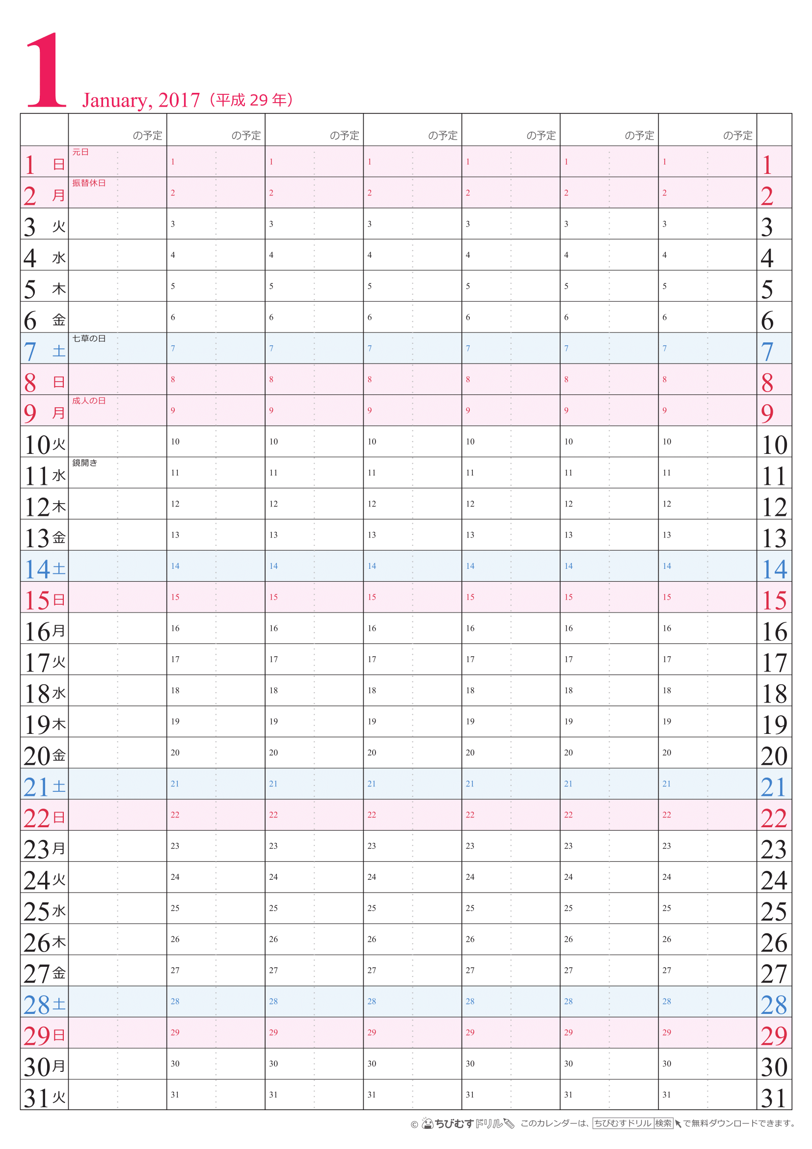Lilac 2017(2018)年カレンダー 無料ダウンロード・印刷|ちびむすカレンダー