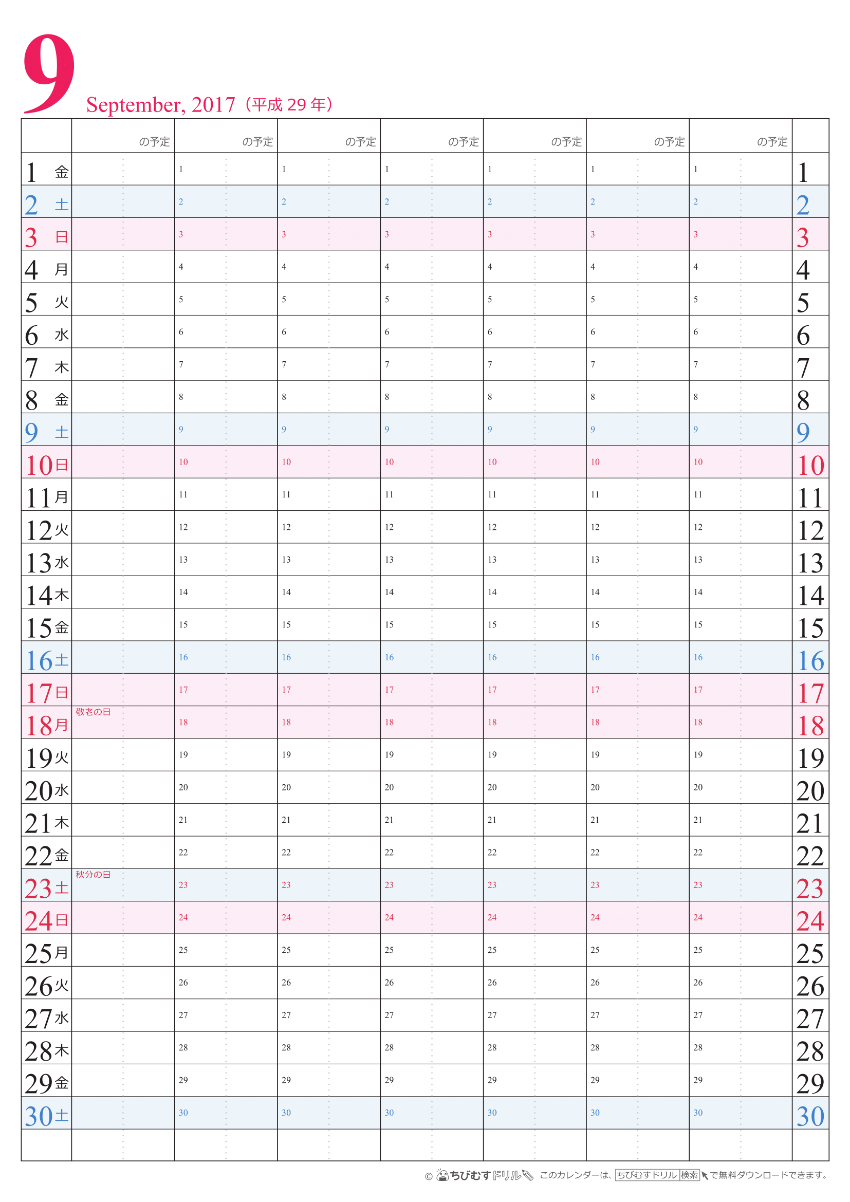 むす カレンダー ちび ドリル