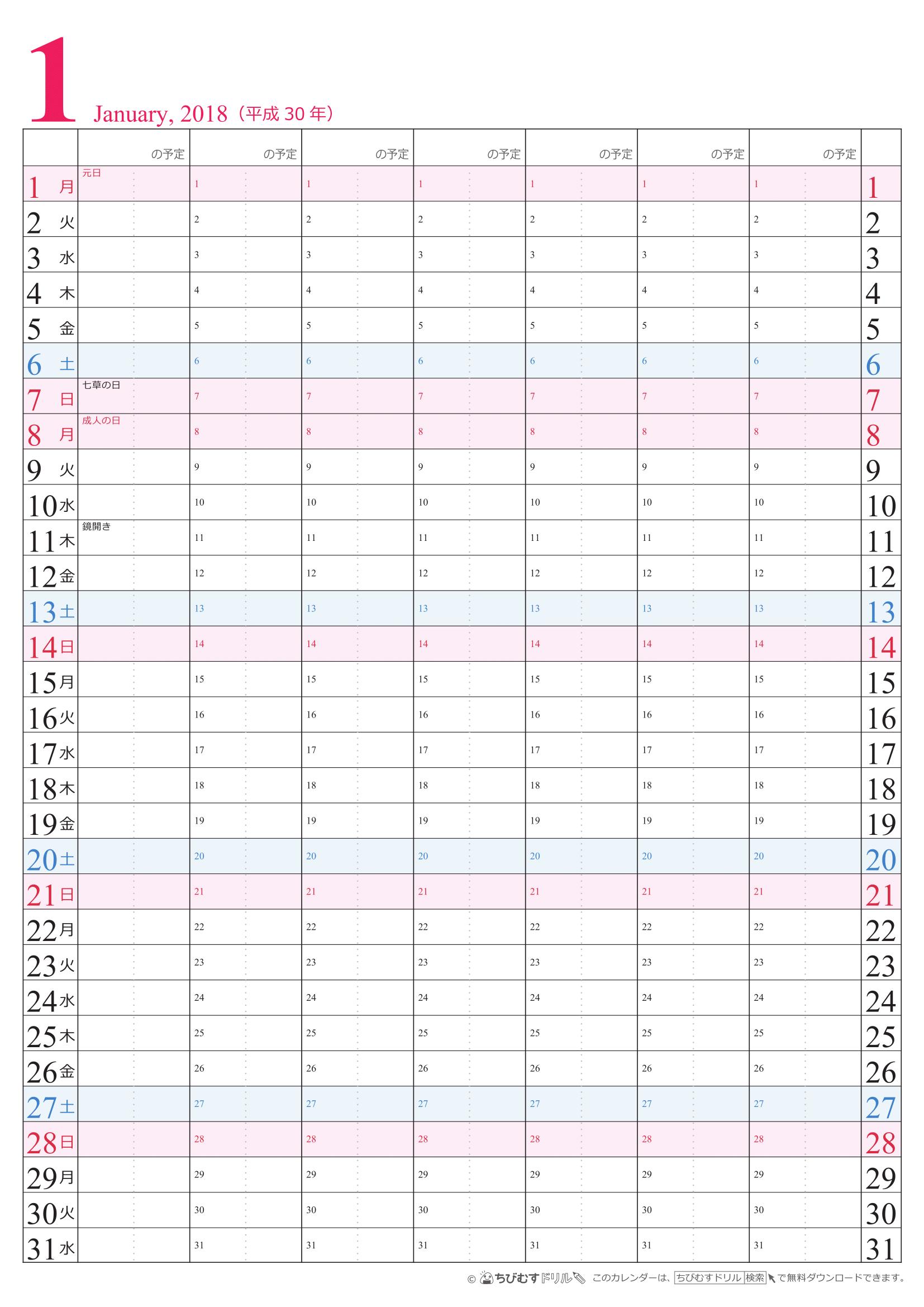 Lilac 2017(2018)年 チームメンバーカレンダー(7人用) 【シンプル】 無料ダウンロード・印刷|ちびむすカレンダー