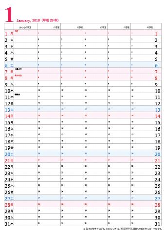 令和元年3人用家族カレンダー 無料ダウンロード・ …