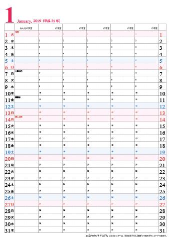 2019 2020 年 家族ファミリーカレンダー シンプル 無料