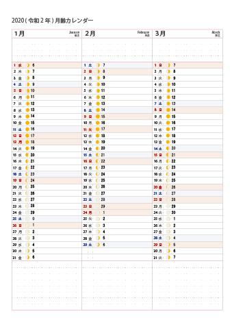 2020 年 月齢 カレンダー 六曜・月齢・旧暦カレンダー (2020)令和2年03月(弥生)