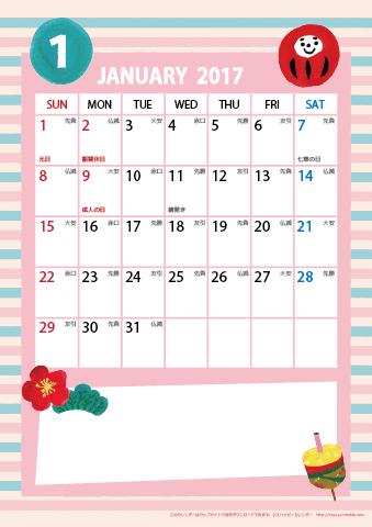 2017(2018)年 カレンダー【かわいいガーリーなイラスト・六曜入り・