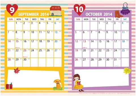 2014年闰9月_2014(2015)年カレンダー【かわいいガーリーなイラスト・六曜 ...