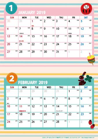 2019(2020)年 カレンダー【かわいいガーリーなイラスト・六曜入り・
