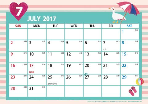 【2017年7月】 ガーリーカレンダー