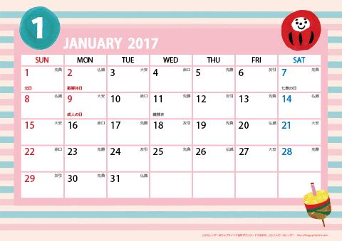 【2017年1月~2018年3月】 ガーリーカレンダー